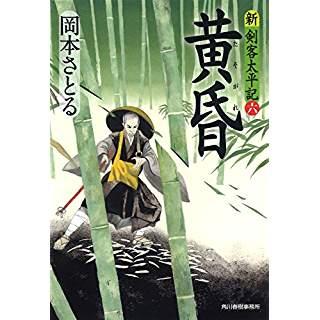 『黄昏 新剣客太平記 六』