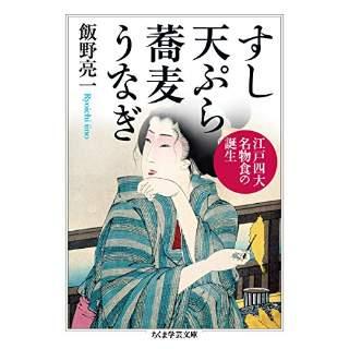 『すし 天ぷら 蕎麦 うなぎ: 江戸四大名物食の誕生』