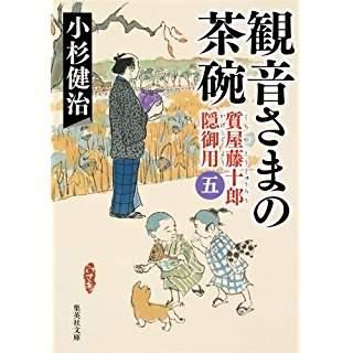 『観音さまの茶碗 質屋藤十郎隠御用 五』