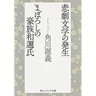 『悲劇文学の発生・まぼろしの豪族和邇氏』