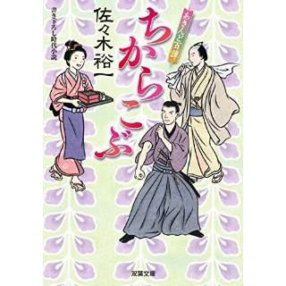 『ちからこぶ あきんど百譚(4)』
