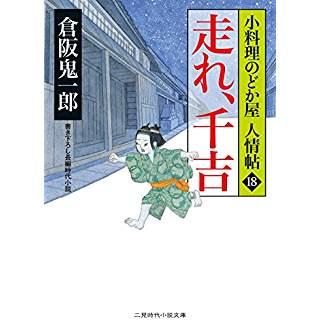 『走れ、千吉 小料理のどか屋 人情帖18』