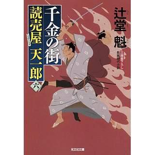 『千金の街 読売屋天一郎(六)』