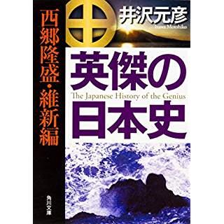 『英傑の日本史 西郷隆盛・維新編』
