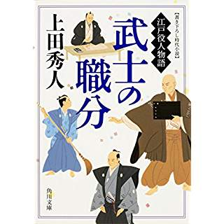 『武士の職分 江戸役人物語』