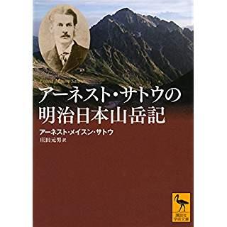 『アーネスト・サトウの明治日本山岳記』