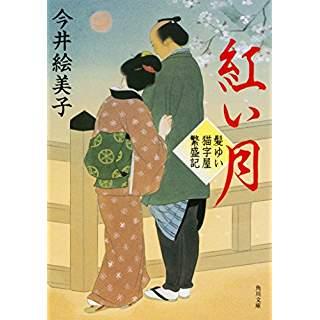 『髪ゆい猫字屋繁盛記 7 紅い月』