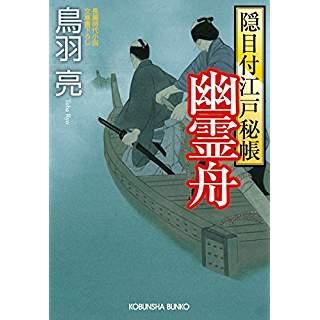 『幽霊舟: 隠目付江戸秘帳』