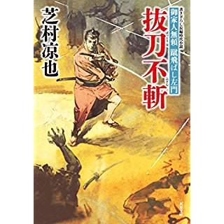 『抜刀不斬-御家人無頼 蹴飛ばし左門(8)』