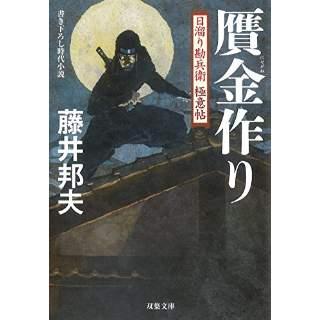 『贋金作り 日溜り勘兵衛極意帖(7)』