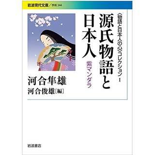 『〈物語と日本人の心〉コレクション1 源氏物語と日本人 紫マンダラ』