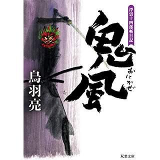 『鬼風 浮雲十四郎斬日記(5)』