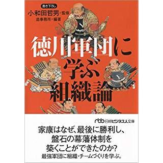 『徳川軍団に学ぶ組織論』