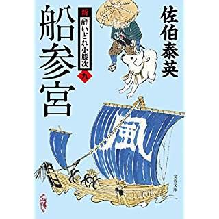 『船参宮 新・酔いどれ小籐次(九)』
