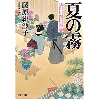 『夏の霧 隅田川御用帳(八)』