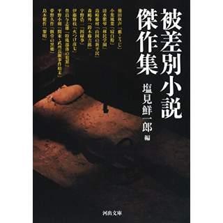 『被差別小説傑作集』