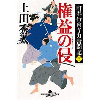 『町奉行内与力奮闘記(三) 権益の侵』