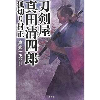 『刀剣屋真田清四郎 狐切り村正』