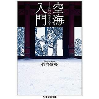 『空海入門 弘仁のモダニスト』