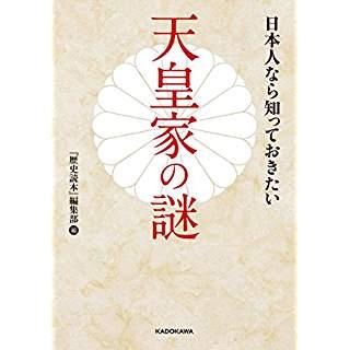 『日本人なら知っておきたい天皇家の謎』