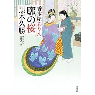 『廓の桜 香木屋おりん(2)』