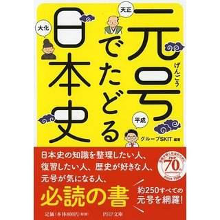 『元号(げんごう)でたどる日本史』