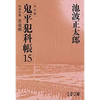 『鬼平犯科帳 決定版(十五) 特別長篇 雲竜剣』