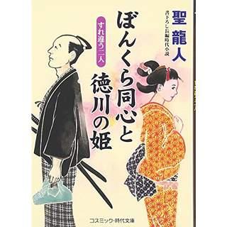 『ぼんくら同心と徳川の姫 すれ違う二人』