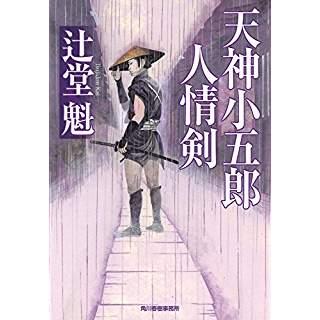 『天神小五郎 人情剣』