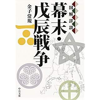 『図解詳説 - 幕末・戊辰戦争』