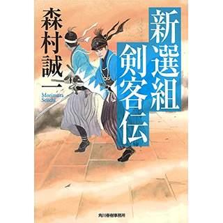 『新選組剣客伝』