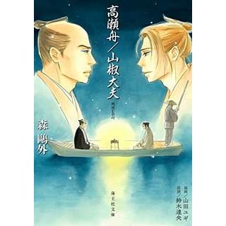 『高瀬舟/山椒大夫 朗読CD付』