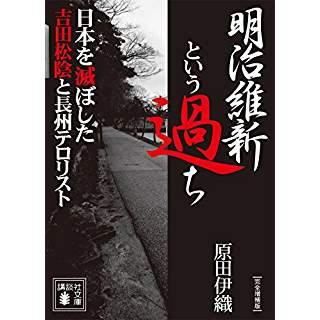 『明治維新という過ち 日本を滅ぼした吉田松陰と長州テロリスト』
