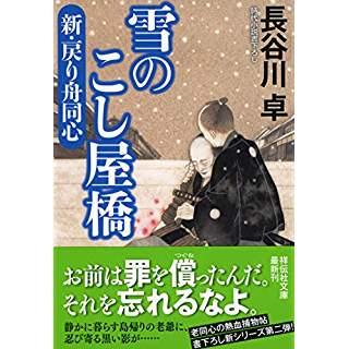 『雪のこし屋橋 新・戻り舟同心』