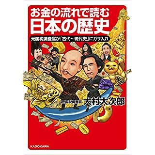 『お金の流れで読む日本の歴史 元国税調査官が「古代~現代史」にガサ入れ』