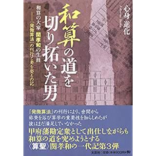 『和算の道を切り拓いた男 和算の大家 関孝和の生涯 『発微算法』の刊行と妻を娶るの記』