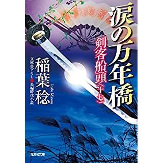 『涙の万年橋: 剣客船頭(十七)』