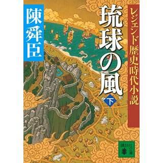『レジェンド歴史時代小説 琉球の風(下)』