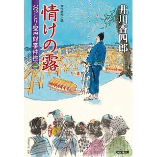 『情けの露 おっとり聖四郎事件控(二)』
