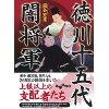 『徳川十五代闇将軍』