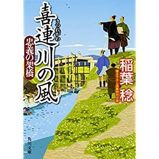 『喜連川の風 忠義の架橋』