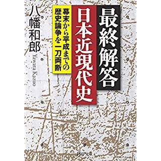 『最終解答 日本近現代史』