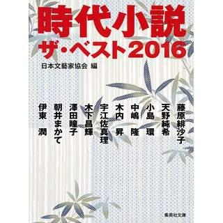 『時代小説 ザ・ベスト2016』