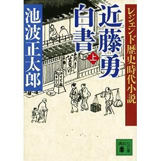 『レジェンド歴史時代小説 近藤勇白書(上)』