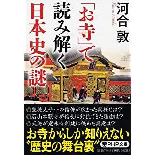 『「お寺」で読み解く日本史の謎』
