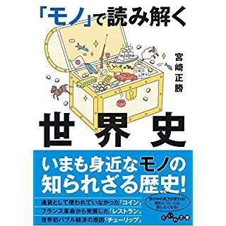 『「モノ」から読み解く世界史』