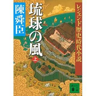 『レジェンド歴史時代小説 琉球の風(上)』