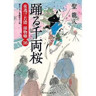 『踊る千両桜 夜逃げ若殿 捕物噺16』