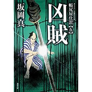 『凶賊-帳尻屋仕置(5)』