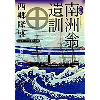 『新版 南洲翁遺訓 ビギナーズ 日本の思想』